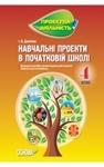 Навчальні проекти в початковій школі. 4 клас