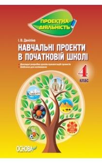 Навчальні проекти в початковій школі. 4 клас - купить и читать книгу