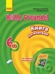Німецька мова. 6 клас. Книга для вчителя до підручника «H@llo, Freunde!» 6(2)