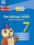Англійська мова. 7 клас. Зошит з граматики