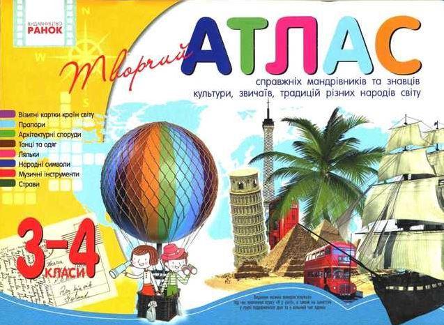 """Купить книгу """"Атлас творчий для справжніх мандрівників та знавців культури, звичаїв, традицій різних народів світу. 3-4 клас"""""""