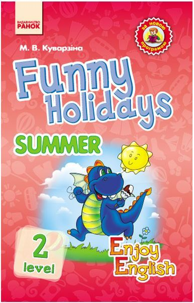 "Купить книгу ""Англійська мова. Funny Holidays. Level 2. Summer"""