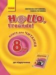 Німецька мова. 8 клас. Книга для читання (до підручника «H@llo, Freunde!» 8(4))
