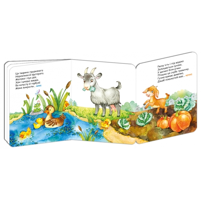 Свійські тварини - купить и читать книгу