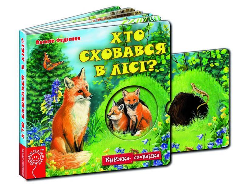 """Купить книгу """"Хто сховався в лісі?"""""""