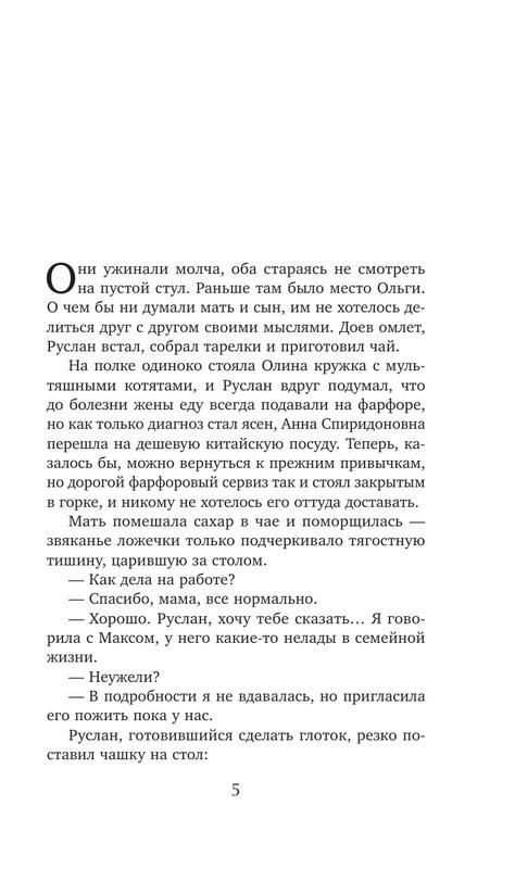"Купить книгу ""Рандеву на границе дождя"""