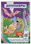 Динозавры. Игры, информация, история, комиксы, головоломки, тесты