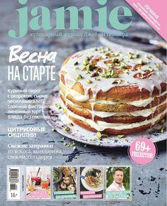 "Купить книгу ""Jamie, №3-4 (42), март-апрель 2016"""