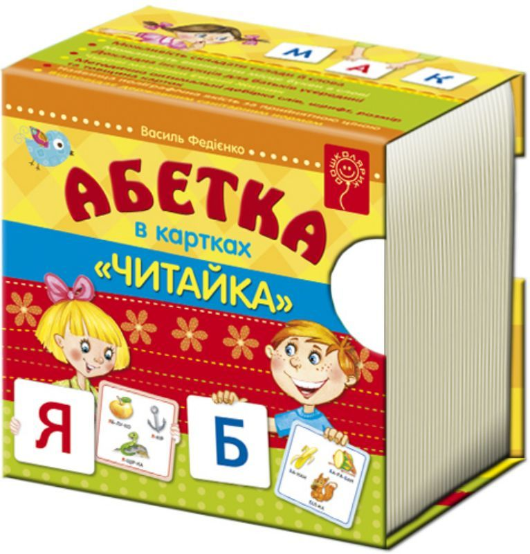 "Купить книгу ""Абетка ""Читайка"". Літери в картках"""