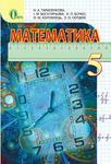 Математика. Підручник для 5 класу загальноосвітніх навчальних закладів