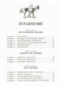 "Купить книгу ""Орден Желтого Дятла"""