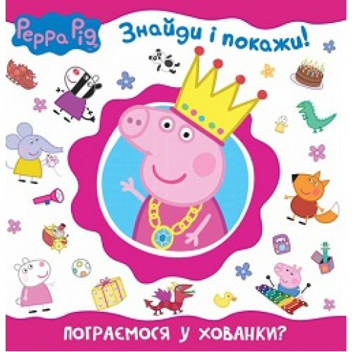 """Купить книгу """"Свинка Пеппа. Пограємося у хованки?"""""""