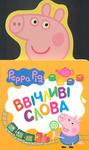 Свинка Пеппа. Ввічливі слова