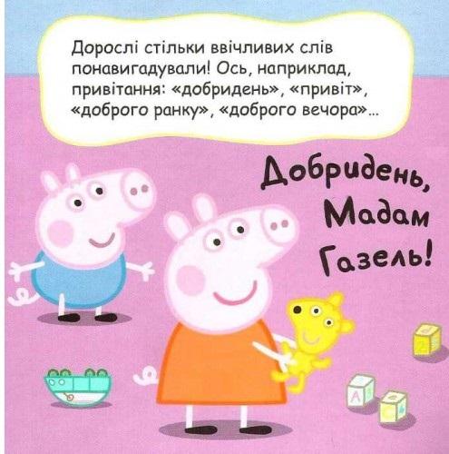 """Купить книгу """"Свинка Пеппа. Ввічливі слова"""""""