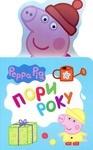 Свинка Пеппа. Пори року