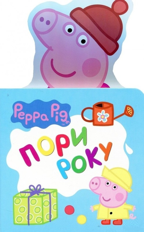 "Купить книгу ""Свинка Пеппа. Пори року"""