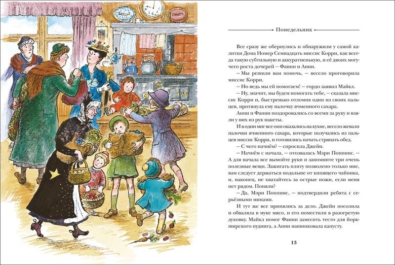 """Купить книгу """"Мэри Поппинс на кухне"""""""