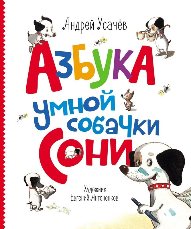 """Купить книгу """"Азбука умной собачки Сони"""""""