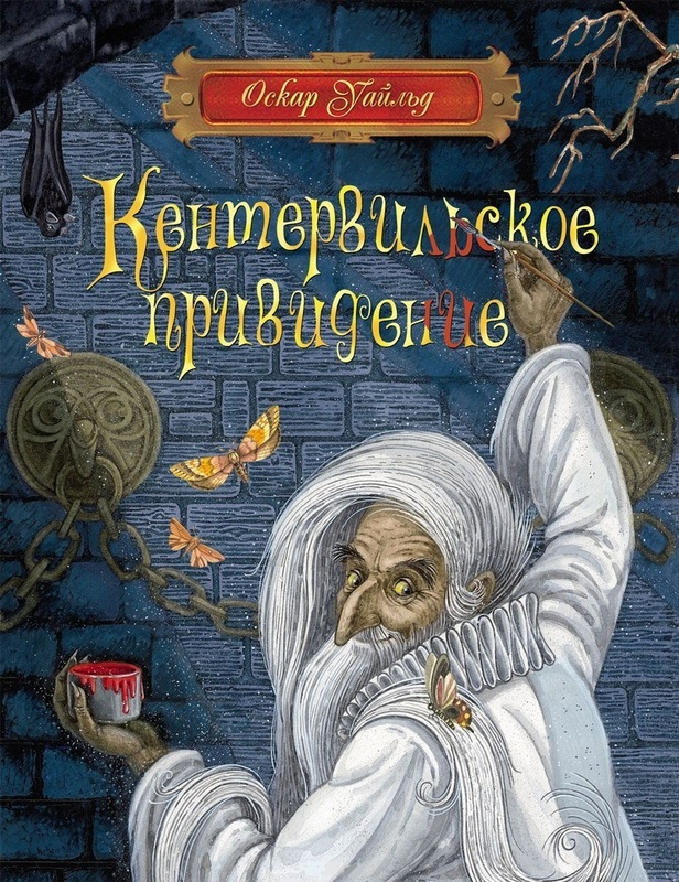 """Купить книгу """"Кентервильское привидение"""""""