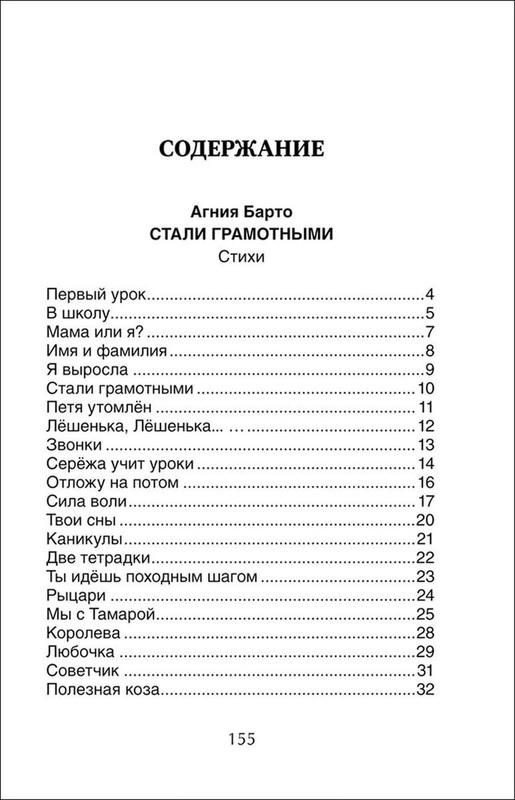 """Купить книгу """"Хрестоматия 1-4 классы"""""""