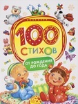 100 стихов от рождения до года