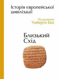 """Купить книгу """"Історія європейської цивілізації. Близький Схід"""""""