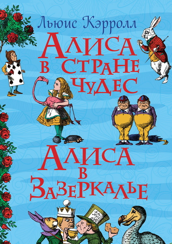 Купить книгу #Алиса в стране чудес. Алиса в Зазеркалье в