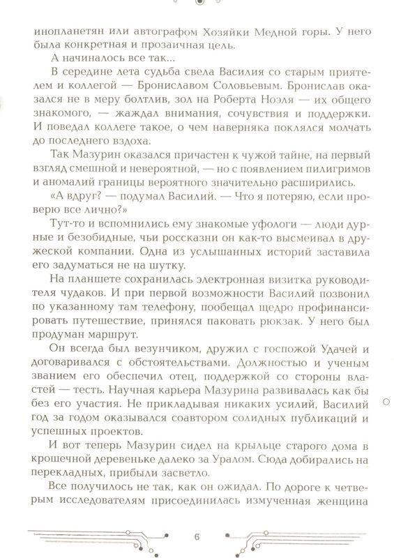 """Купить книгу """"Пилигримы. Книга 3. Искры и тени"""""""