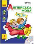 Англійська мова. Start up! Підручник 1 клас. + CD-диск