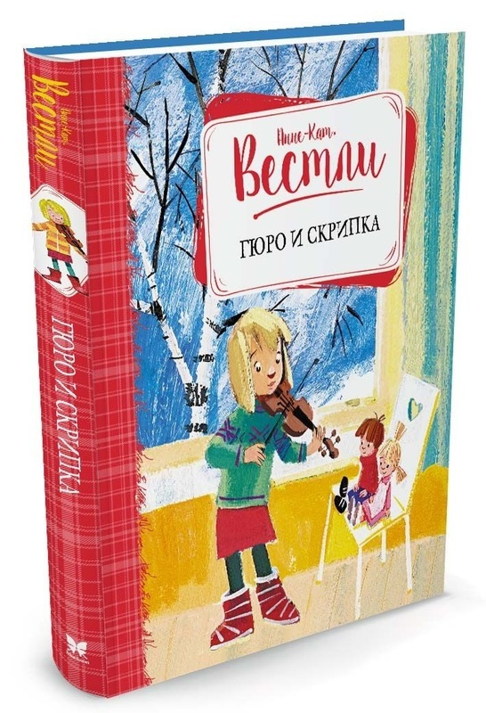 """Купить книгу """"Гюро и скрипка"""""""