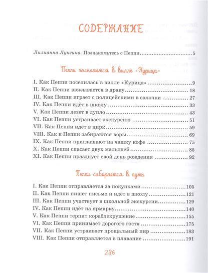 "Купить книгу ""Пеппи Длинныйчулок"""