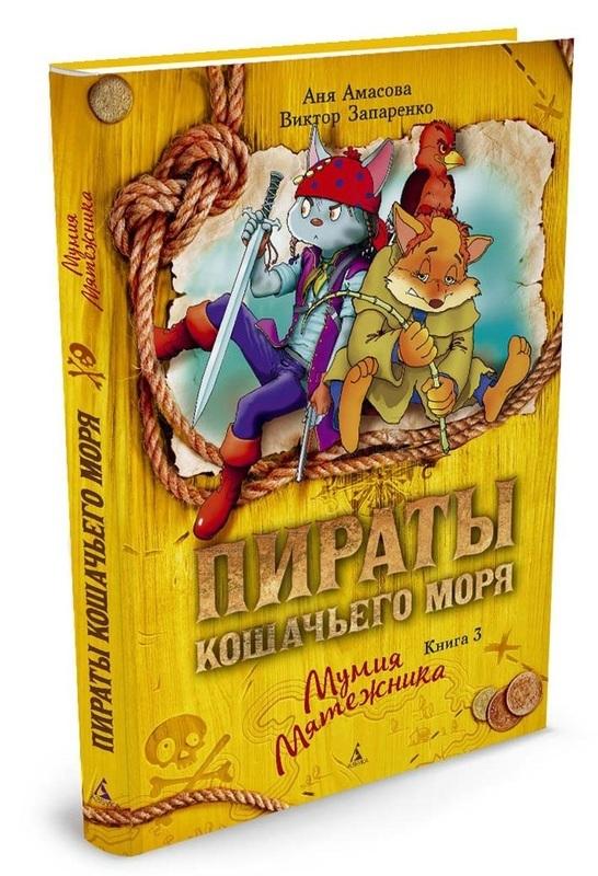 """Купить книгу """"Пираты Кошачьего моря. Книга 3. Мумия Мятежника"""""""