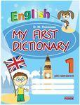 English. My First Dictionary. Зошит для запису слів. 1 рік навчання