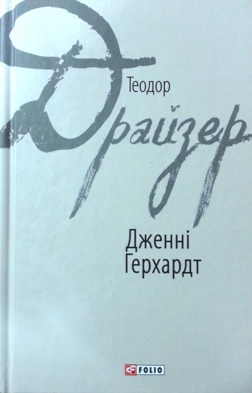 """Купить книгу """"Дженні Герхардт"""""""
