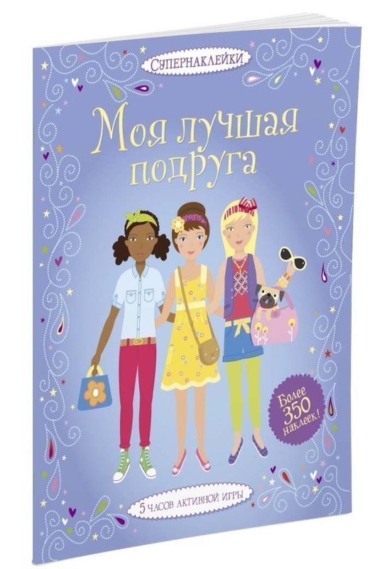 """Купить книгу """"Моя лучшая подруга"""""""