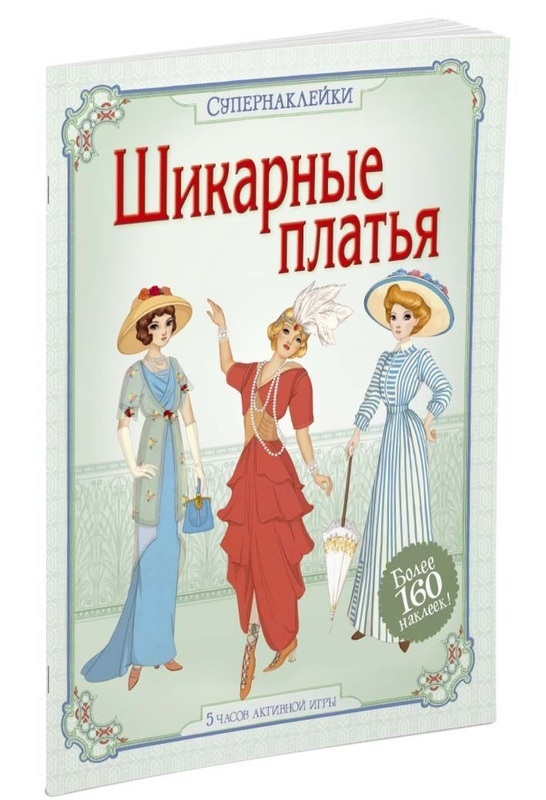 """Купить книгу """"Шикарные платья"""""""