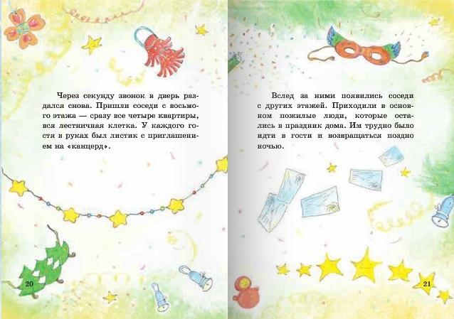 """Купить книгу """"Сумасшедший Новый год"""""""