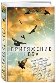 """Купить книгу """"Притяжение неба"""""""