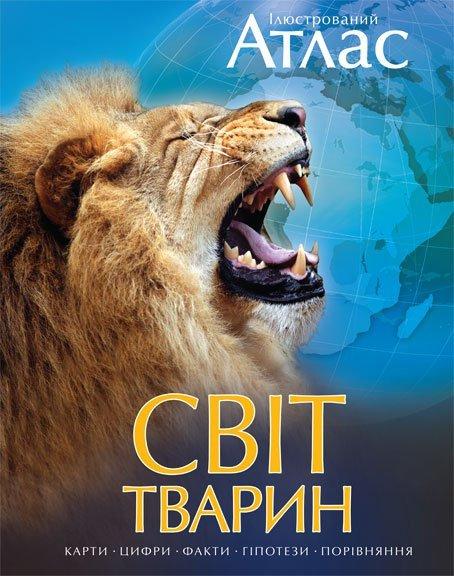"""Купить книгу """"Світ тварин. Ілюстрований атлас"""""""
