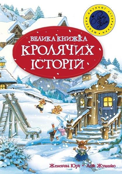 """Купить книгу """"Велика книга кролячих історій"""""""