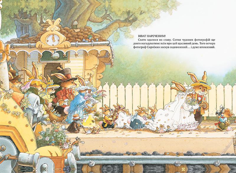 Велика книга кролячих історій - купить и читать книгу