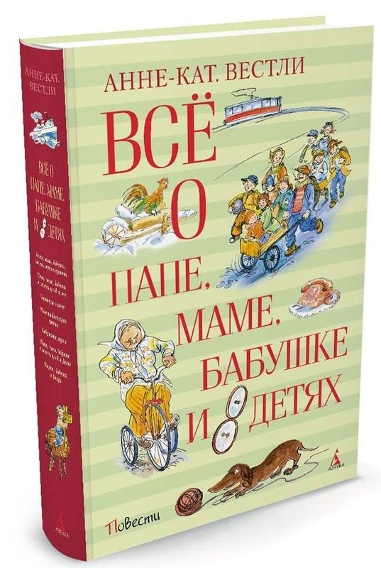 """Купить книгу """"Всё о папе, маме, бабушке и 8 детях"""""""