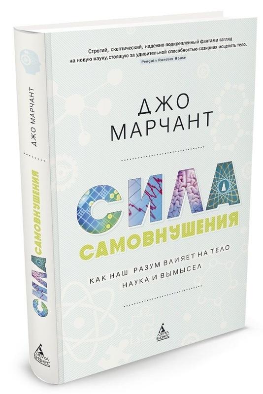 """Купить книгу """"Сила самовнушения. Как наш разум влияет на тело. Наука и вымысел"""""""