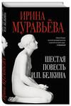 Шестая повесть И. П. Белкина