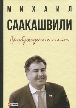 """Купить книгу """"Пробуждение силы. Уроки Грузии - для будущего Украины"""""""