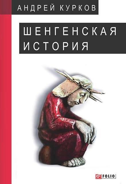 """Купить книгу """"Шенгенская история"""""""