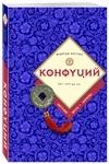 Конфуций. Биография, цитаты, афоризмы