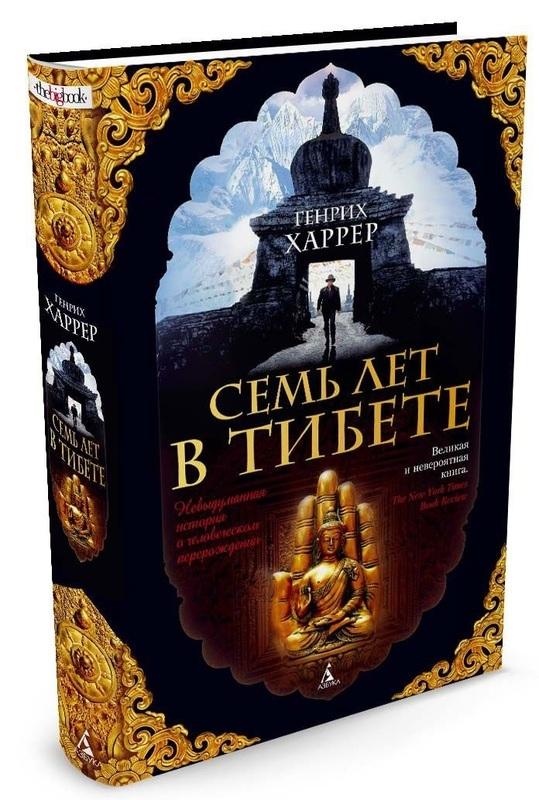 """Купить книгу """"Семь лет в Тибете"""""""