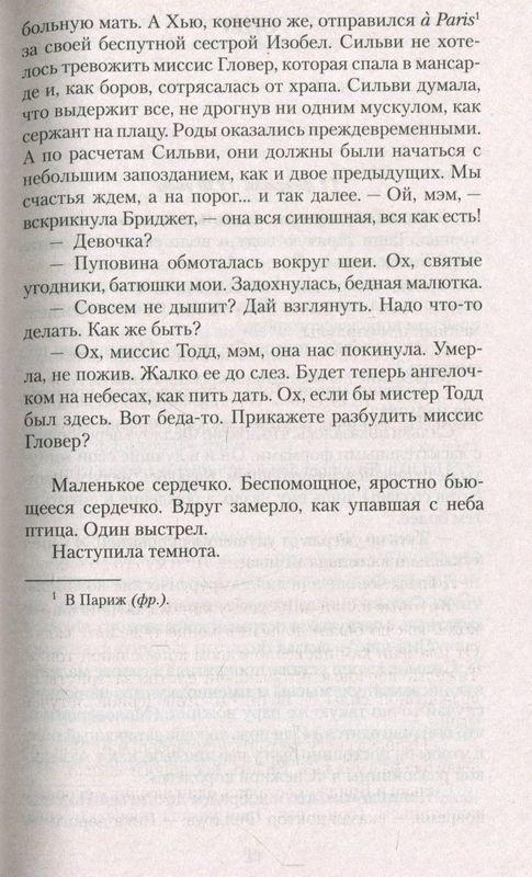 """Купить книгу """"Жизнь после жизни"""""""