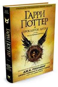 """Купить книгу """"Гарри Поттер и проклятое дитя"""""""